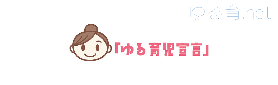 ゆる育.net