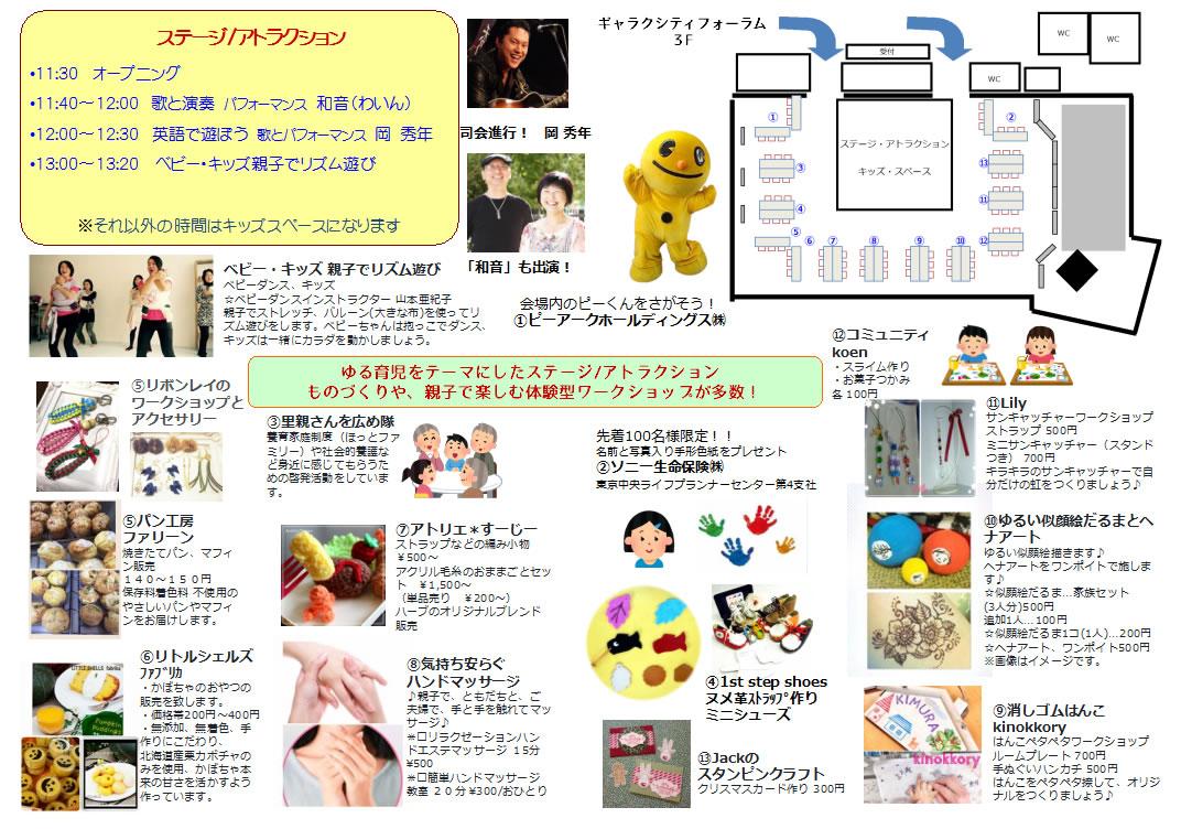 11/3ゆる育児キャンペーンあだち 会場マップ