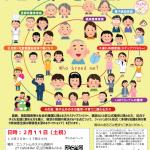 2017年2月11日(土祝)「ゆる育フューチャ―セッションPart5開催します!