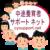 中途養育者サポーター グループのロゴ